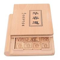 智力魔板三国华容道儿童通关解题益智力玩具实木制古典解锁