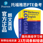 培生英文原版进口Longman Dictionary of Contemporary English 6th Edit