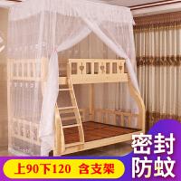 【送支架】子母床上下铺学生蚊帐高低双层床连体落地0.9/1.2/1.5 其它