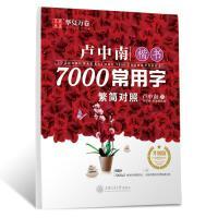 卢中南楷书7000常用字 升级版 上海交通大学出版社