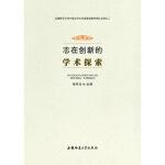 志在创新的学术探索 胡传志 安徽师范大学出版社
