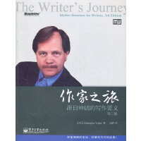 作家之旅:源自神话的写作要义(第3版)(好莱坞编剧的写作圣经)