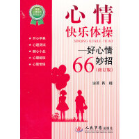 心情快乐体操-好心情66妙招(修订版)