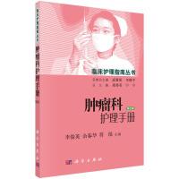 肿瘤科护理手册(第2版)