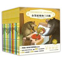 学前经典阅读书系・世界童话精选(全16册)