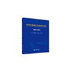 中国传媒融合创新研究报告(2018-2019)