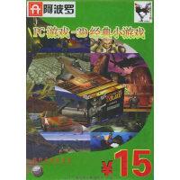 PC游戏:3D经典小游戏(软件)(2CD)