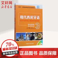 现代西班牙语学生用书 (3) 外语教学与研究出版社