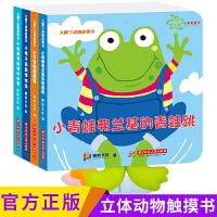 0-3-6岁亲子共读儿童益智玩具毛绒书 大脚丫动物故事书 共4册 精装绘本 小鸭子小青蛙小老鼠小牛