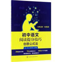 初中语文阅读提分技巧创意公式法 化学工业出版社