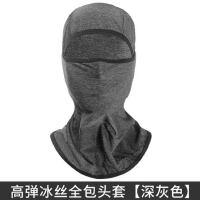 骑行防晒头套面罩全脸基尼防紫外线男女摩托车钓鱼冰丝遮脸罩