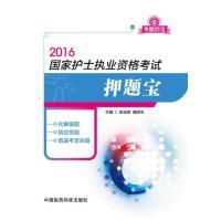 201国家护士执业资格考试押题宝 正版 张淑彦,魏保生 9787506778671