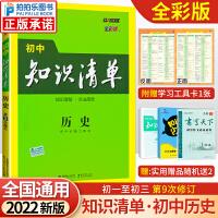 知识清单初中历史 2022年新版第9次修订