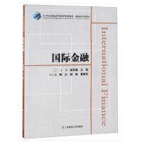 国际金融 徐若瑜,王恒 上海财经大学出版社