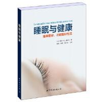 【正版全新直发】睡眠与健康 [加]黛安・B・博伊文 世界图书出版公司9787510076466