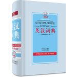 英汉词典(全新双色版)