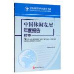 中国休闲发展年度报告2019