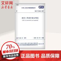 建设工程造价鉴定规范GB/T51262-2017 中国建筑工业出版社