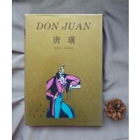 【二手书旧书9新精装】唐璜、(英)拜伦(Byron)著、上海译文出版社 、出版时间:1996