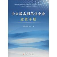 中央级水利单位企业监管手册 黄河水利出版社