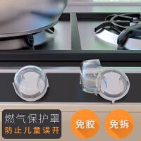 煤气灶旋钮防护罩钮塑料保护罩煤气灶台开关盖儿童防护安全用品