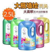 丙烯颜料大桶2.5L大容量32色套装防水丙烯画白色大瓶外墙壁广告画涂料手绘墙体涂鸦彩绘专用工作室批发材料