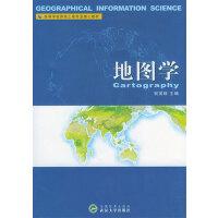 【旧书二手书8成新】地图学 祝国瑞 武汉大学出版社 9787307040328