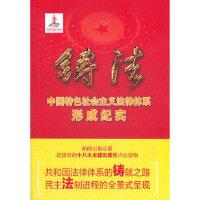正版-H-铸法:中国特色社会主义法律体系形成纪实 全国人大常委会办公厅新闻局,中央新闻纪录电影制片厂( 9787516