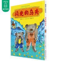 蒲蒲兰绘本馆系列 小熊乌夫绘本闪光的乌夫(精装) 儿童绘本图书0-3-6岁幼儿绘本经典故事书亲子读物幸福的小熊亲子读物