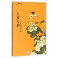 古典新读・鱼雁尺牍――古代书信集锦