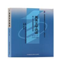 【正版】自考教材 自考 00604 英美文学选读 张伯香 英语专来2000年版 外语教学与研究出版社
