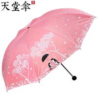 天堂伞黑胶太阳伞防晒防紫外线遮阳伞折叠晴雨两用女简约清新