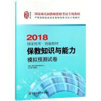 保教知识与能力模拟预测试卷 华东师范大学出版社