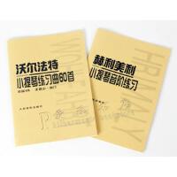 人民音乐出版社 沃尔法特小提琴练习曲60首作品45+ 赫利美利小提琴音阶练习