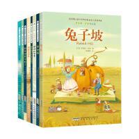 纽伯瑞 大奖小说全套8册 兔子坡大奖小说儿童文学读物正版书8-12-15岁小学生课外阅读故事书籍3-6三四五六年级 本