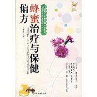蜂蜜治疗与保健偏方 孙潇潇 中国商业出版社