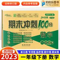 期末冲刺100分一年级下册数学试卷子西师版 2020春新版期中期末测试卷