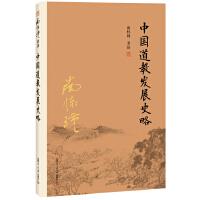 中国道教发展史略(大陆正版授权南怀瑾系列)