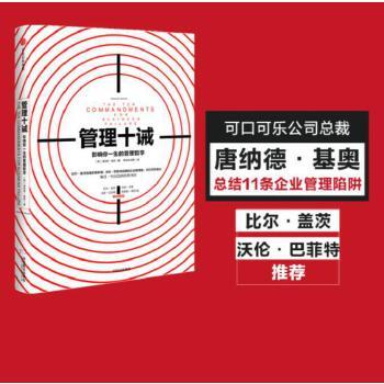 影响你一生的管理哲学(pdf+txt+epub+azw3+mobi电子书在线阅读下载)