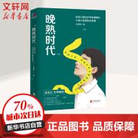 晚熟时代 北京联合出版公司