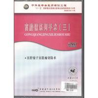 宫腔镜系列手术(三)DVD( 货号:2000019592211)