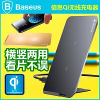 倍思 qi无线充电器横竖直立通用无线充苹果iPhone8X三星S8+LG安卓
