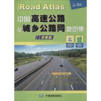 中国高速公路及城乡公路网地图集(详查版) 中国地图出版社