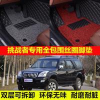 黄海挑战者SUV专用环保无味耐磨耐脏双层全包围皮革丝圈汽车脚垫