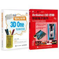 轻松玩转3D One与3D打印 人工智能机器人3D打印机趣味编程 扫码看视频学三维建模与3D打印一册通+Arduino