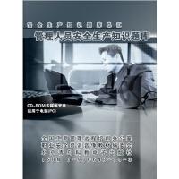 原装正版 管理人员安全生产知识题库 2CD-ROM 安全教育光盘