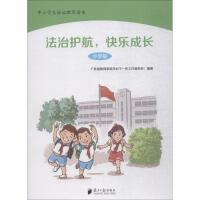 中小学生法制教育读本(小学版) 广东南方日报出版社有限公司