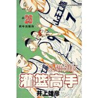 灌篮高手(28) (日)井上雄彦,邹宁 长春出版社