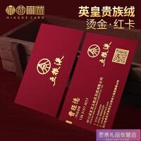 高端创意个性 特种纸红色红卡名片请柬设计印刷定订制可做烫金击凸UV工艺 英皇贵族绒