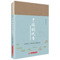 中国铁观音:深度解读传奇茶叶的内外世界 9787568040075 全景式呈现中国铁观音之美 之秀 之雅 之博大 华中科